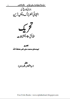 Freemasonry book in Urdu