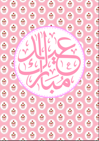 picture about Eid Cards Printable referred to as Printable Eid Mubarak cupcake card for Small children - Eid Mubarak