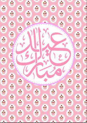 Printable Eid Mubarak cupcake card