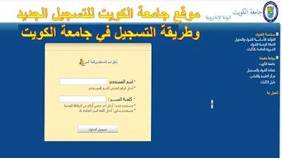 طريقة التسجيل في موقع جامعة الكويت