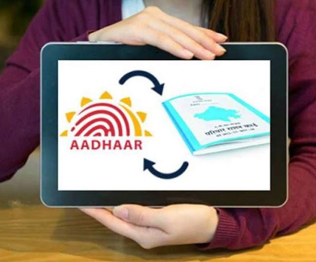 राशन कार्ड-आधार लिंक कराएं और पाएं 1000 रुपये की मदद