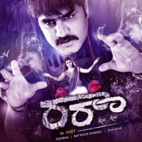 Raa Raa (2017) Telugu Movie Audio CD Front Covers, Posters, Pictures, Pics, Images, Photos, Wallpapers