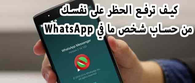 رفع الحظر Whatsapp