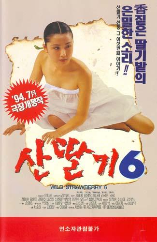 Wild Strawberry 6