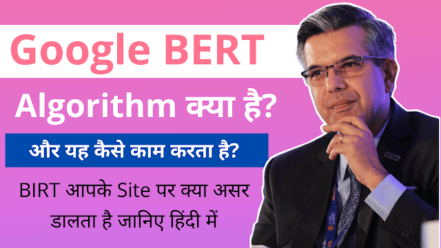 Google BERT Algorithm क्या है