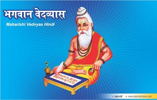 vishnu ke avatar vedvyas hindi, vishnu ke avatar vedvyas ke barein mein hindi, vishnu ke avatar vedvyas ki kahani hindi, vishnu ke avatar vedvyas ki jankari hindi, vishnu ke avatar vedvyas ki katha hindi,