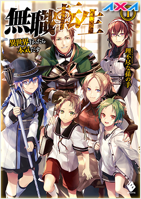 Mushoku Tensei: Isekai Ittara Honki Dasu (Novela Ligera) 24/24 [Español] MEGA-MEDIAFIRE