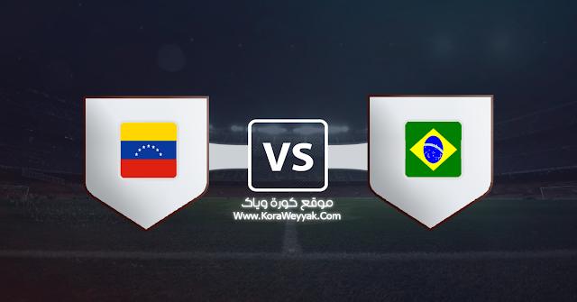 نتيجة مباراة البرازيل وفنزويلا اليوم السبت في تصفيات كأس العالم: أمريكا الجنوبية