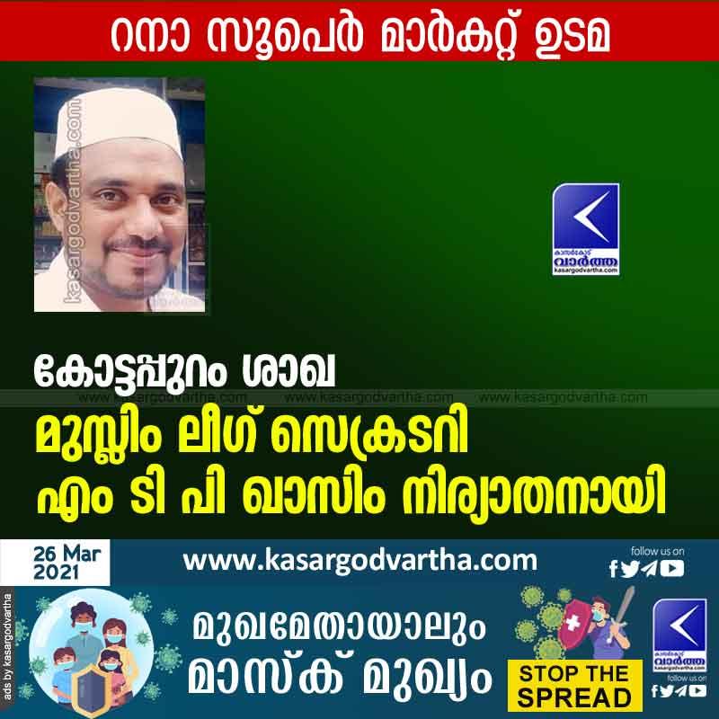 Kasaragod, Kerala, News, Obituary, Kottapuram Muslim League unit secretary MTP Qasim passes away.