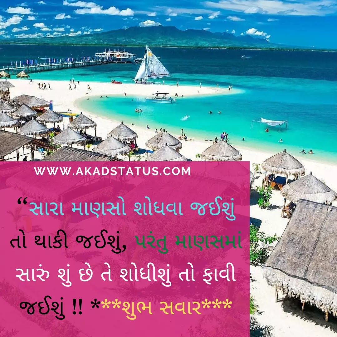 Good morning gujarati shayari images, good morning gujarati Quotes, good morning gujarati images, superbat gujarati images