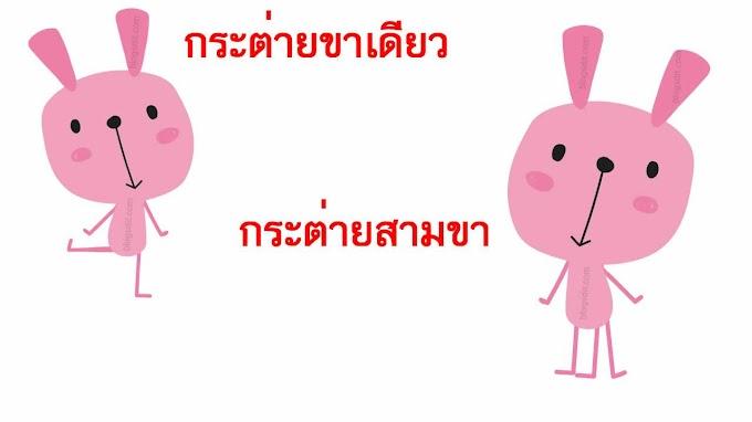 กระต่ายขาเดียว กระต่ายสามขา นั้นหมายถึงอะไร ?