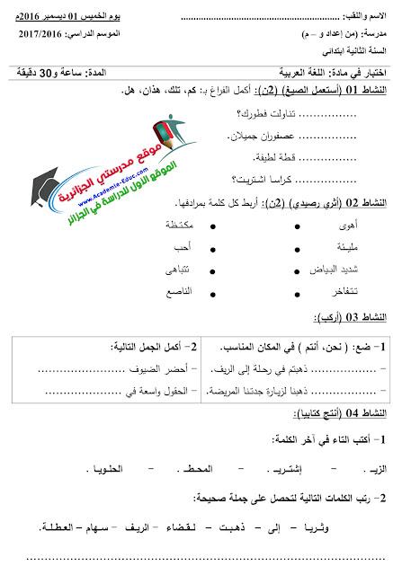 نماذج فروض و اختبارات اللغة العربية الفصل الاول للسنة الثانية ابتدائي الجيل الثاني (9)
