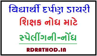 Spelling ni Nodh | STD 3 thi 8 Vidhyarthi Darpan Diary nodh PDF - Download