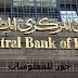 قرارت البنك المركزي المصري