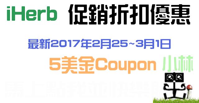 台灣iHerb 2017年2月5美金折扣Coupon,最好Promo&Rewards優惠Code