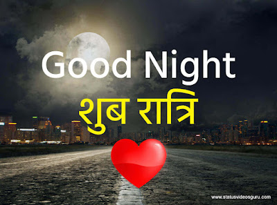 good-night-shayari-with-images