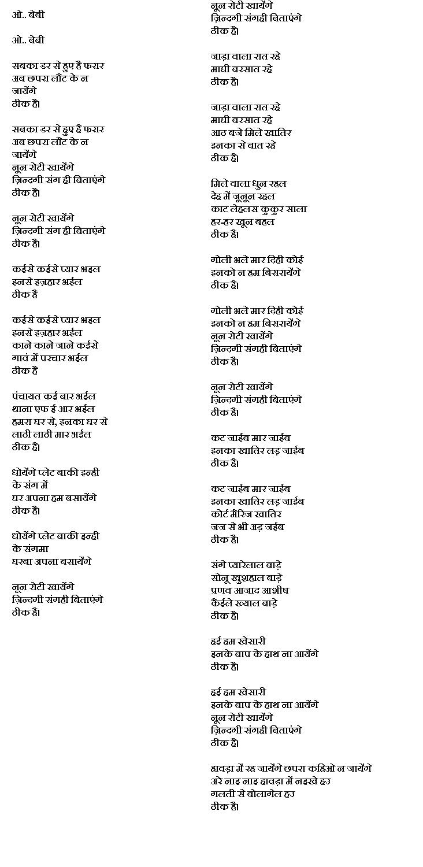 Noon Roti Khayenge Lyrics in Hindi