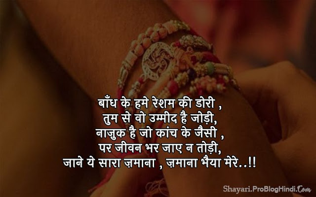 bhai dooj wishes shayari