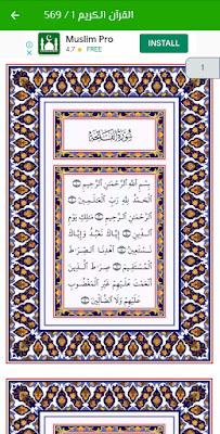 تحميل تطبيق القرآن الكريم