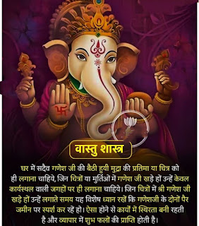 Vastu Tips Lord Ganesh2