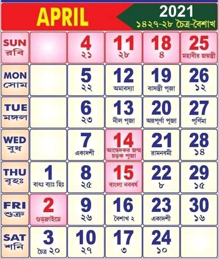 Bengali calendar 2021 April   April 2021 Bengali calendar