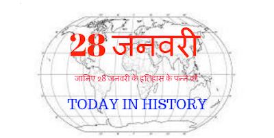 28 January Aaj Ka Itihas