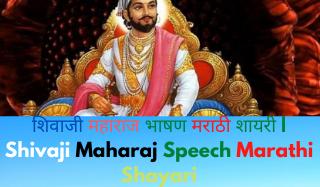 शिवाजी महाराज भाषण मराठी शायरी | Shivaji Maharaj Speech Marathi Shayari