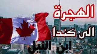 الهجرة الي كندا تعرف عن كيفية التقديم الي الهجرة