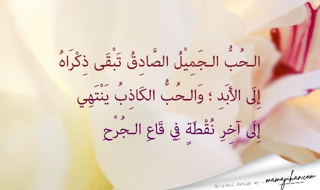 kata kata bahasa arab tentang cinta