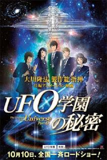 UFO Gakuen no Himitsu (2015)