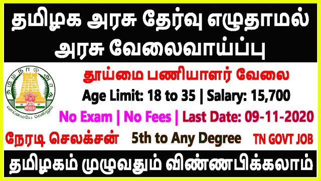 தமிழக அரசு தூய்மை பணியாளர் வேலைவாய்ப்பு 2020 | TN Prison Recruitment 2020 for Sanitary Worker