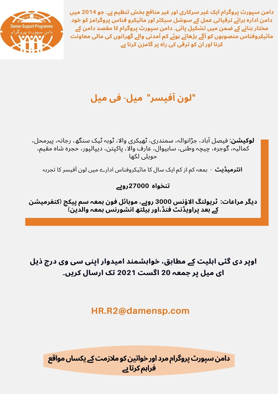 Interview For Loan Officer Male And Female -DAMEN SUPPORT PROGRAMME (DSP)