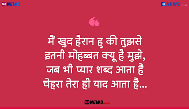 Latest Love Status Quotes & Shayari