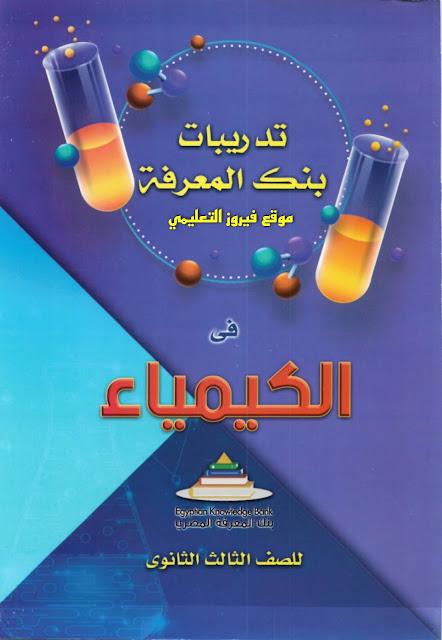 تحميل كتاب بنك المعرفة مراجعة نهائية في الكيمياء للصف الثالث الثانوي 2021
