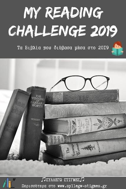 My Reading Challenge 2019 (ad εξώφυλλο) by ΣΥΛΛΕΓΩ ΣΤΙΓΜΕΣ