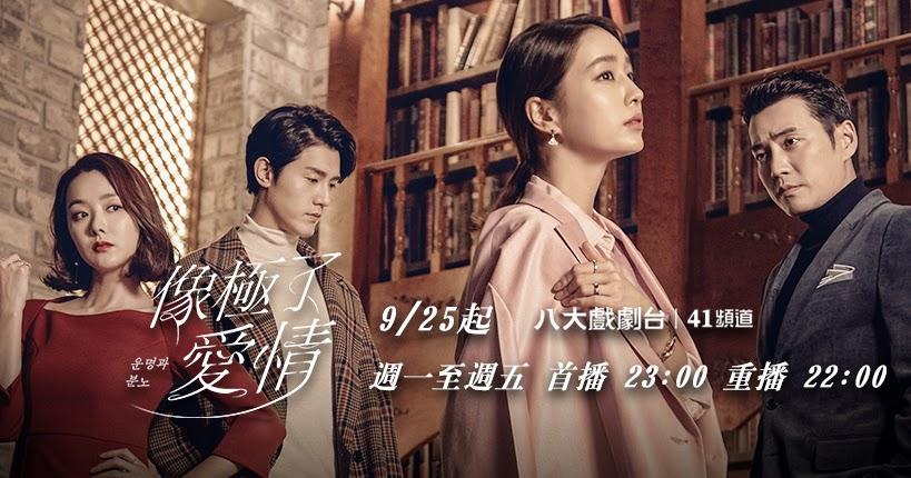 韓劇-像極了愛情-線上看-八大戲劇臺 - KPN 韓流網