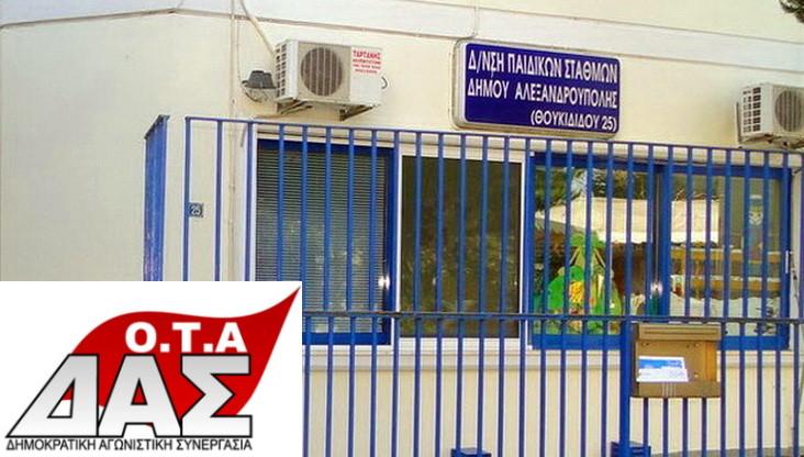 Καταγγελία για απειλές κατά εργαζόμενης από τη Διεύθυνση των Παιδικών Σταθμών του Δήμου Αλεξανδρούπολης