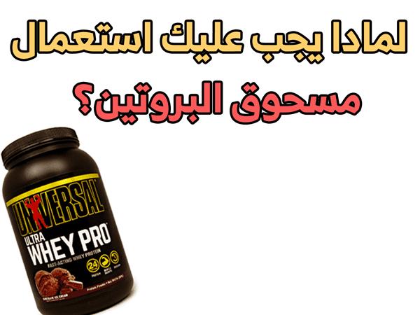 افضل انواع البروتين للضخامه
