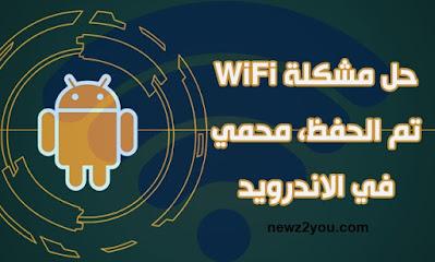 اصلاح مشاكل عدم عمل الروتر واتصال الواي فاي wifi وحل مشكلة اختفاء شبكة الواى فاى