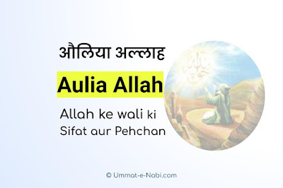 Aulia Allah (Allah ke Wali) ki Pehchan aur Sifat
