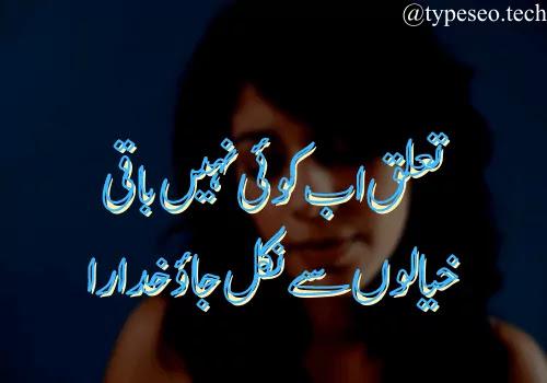 shayari in urdu