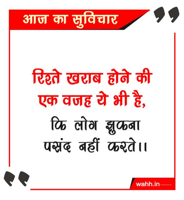 top Suvichar Hindi