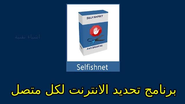 تحميل برنامج Selfishnet من ميديا فاير - لتحديد سرعة الانترنت لكل متصل