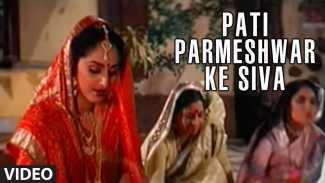 pati-parmeshwar-ke-siva-lyrics