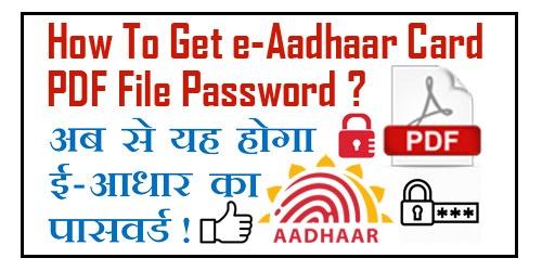 Aadhaar;कार्ड का; Password Kya hai.