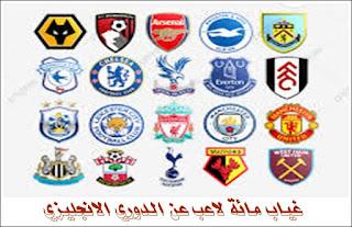 غياب مائة لاعب عن الدوري الانجليزي