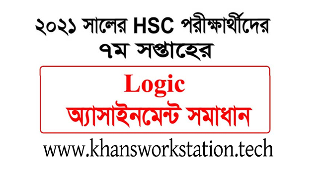 HSC Logic 7th week Assignment Answer 2021