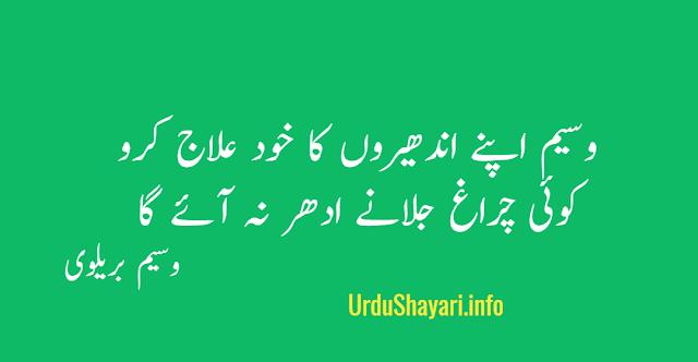 Waseem Apnay Andheron Ka Khud Elaj Karo - 2 line poetry urdu poetry images