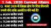 1 February 2020 Current Affairs In Hindi | Hindi Current Affairs Daily Current Affairs | Daily Current Affairs