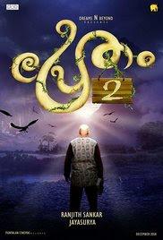 Pretham 2 2018 Malayalam HD Quality Full Movie Watch Online Free